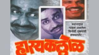 Dipak Deshpande - Hasyakallol Part 1