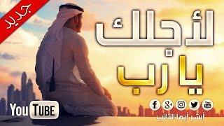 [HD] For you oh my lord Muhammad Al Muqit | لأجلك يارب محمد المقيط