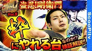 回胴チャレンジ vol.5