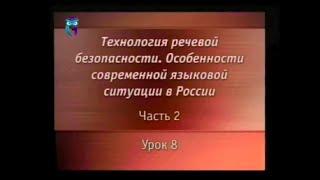Речевая безопасность. Урок 9.8. Московские вывески