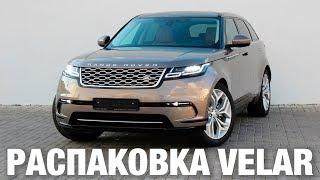Распаковка Range Rover Velar feat. Sony Rx0