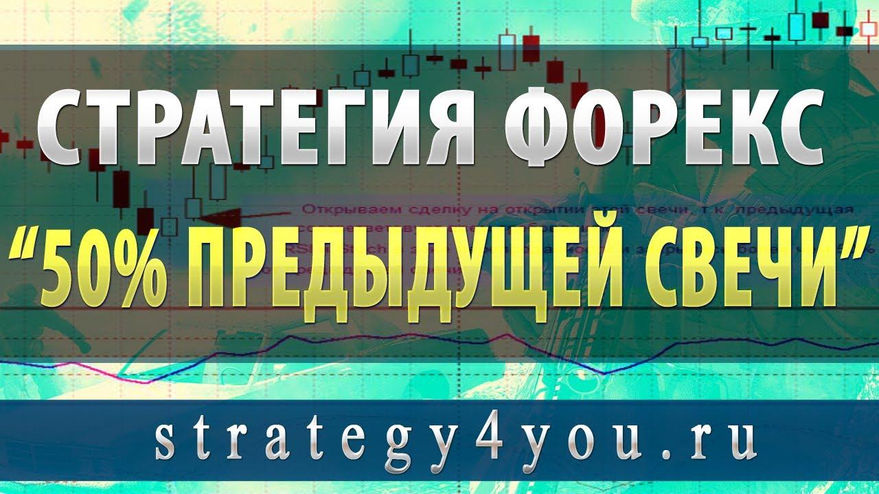 50 в месяц стратегия форекс