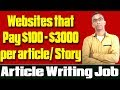 Websites that pay $100 - $3000 (up to Rs 2 lakhs) per article/ Story | Article writing job PART 1