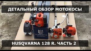 Детальный обзор мотокосы Husqvarna 128R. часть 2