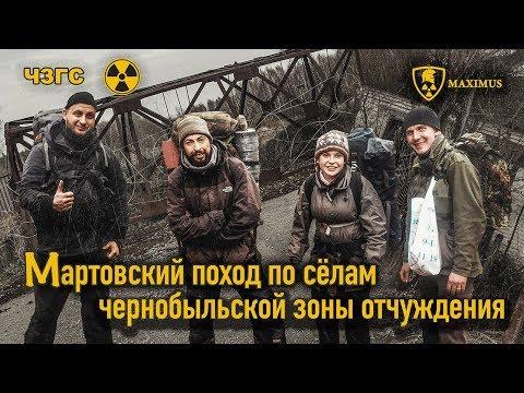Поход по селам Чернобыльской Зоны отчуждения. Март. 2019 \ The Village Of The Chernobyl Zone. March