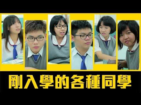 超虛偽?剛入學的各種同學!【各種同學系列 第5回】 - YouTube