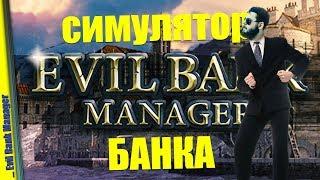 Evil Bank Manager — gameplay | Первый взгляд | Uncut