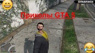 топ приколов GTA 5 / приколы гта 5