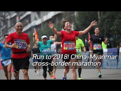Live: Run to 2018! China-Myanmar cross-border marathon 辞旧迎新全靠跑!中缅跨境马拉松大赛