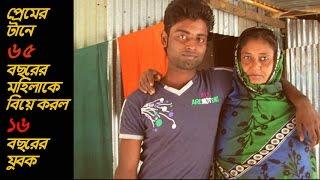 প্রেমের টানে ৬৫ বছরের বুড়িকে বিয়ে করল ১৬ বছরের যুবক।। Bangla Hot News ।। Ruposhi Bangla Tv ।।