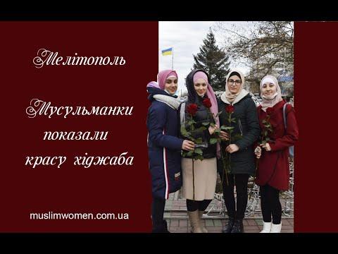 Мусульманки Мелітополя дарували квіти на День Хіджабу