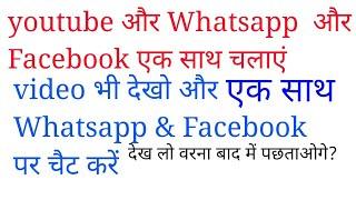 YouTube के साथ- साथ Whatsapp & Facebook केसे चलाएं