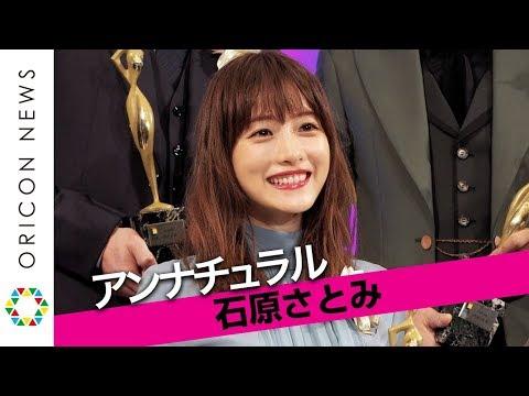 石原さとみ『アンナチュラル』主演女優賞ほか最多6冠達成 『東京ドラマアウォード2018』授賞式