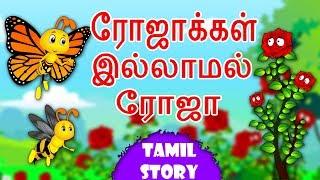 தி ரோஸ் இல்லாமல் ரோஸ்   The Rose Without Thorns   Tamil Stories for Kids   Moral Stories for Kids