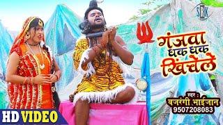 Ganjwa Dhak Dhak Khichele | Bajrangi Bhai Jaan | Superhit Kanwar - Bolbam Song 2020