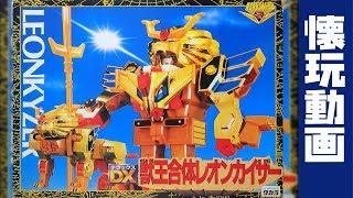 黄金勇者ゴルドランDX玩具シリーズ [DX獣王合体レオンカイザー]です。 Brave of Gold Toy series [Beast King Combination LEONKAISER] 1995年 TAKARA(現タカラ ...