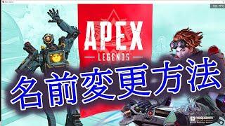 変更 apex ps4 名前