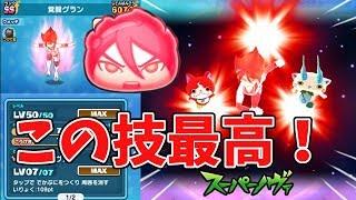 【妖怪ウォッチぷにぷに】覚醒グラン使ってみた! Yo-kai Watch