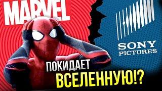 😱 Человек-Паук покидает Марвел | Сделка с Sony | 4 фаза