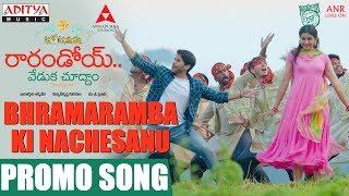 Listen & enjoy bhramaramba ki nachesanu song promo from raarandoi veduka chuddam movie. starring naga chaitanya rakul preet, music composed by devi sri pra...