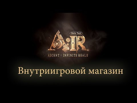 Ascent:Infinite Realm. Внутриигровой магазин(Шоп)