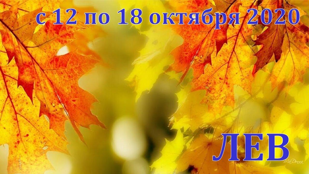 ЛЕВ С 12 ПО 18 ОКТЯБРЯ 2020 ТАРО ПРОГНОЗ РАБОТА ДЕНЬГИ ОТНОШЕНИЯ