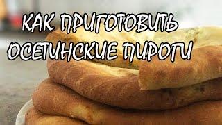 Как приготовить осетинские пироги — в гостях Ольга Чураева