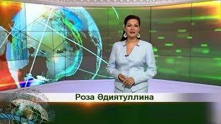 Тукай үлгән көн – зиратта очрашу. Татарлар. Дайджест 15/04/18 ТНВ