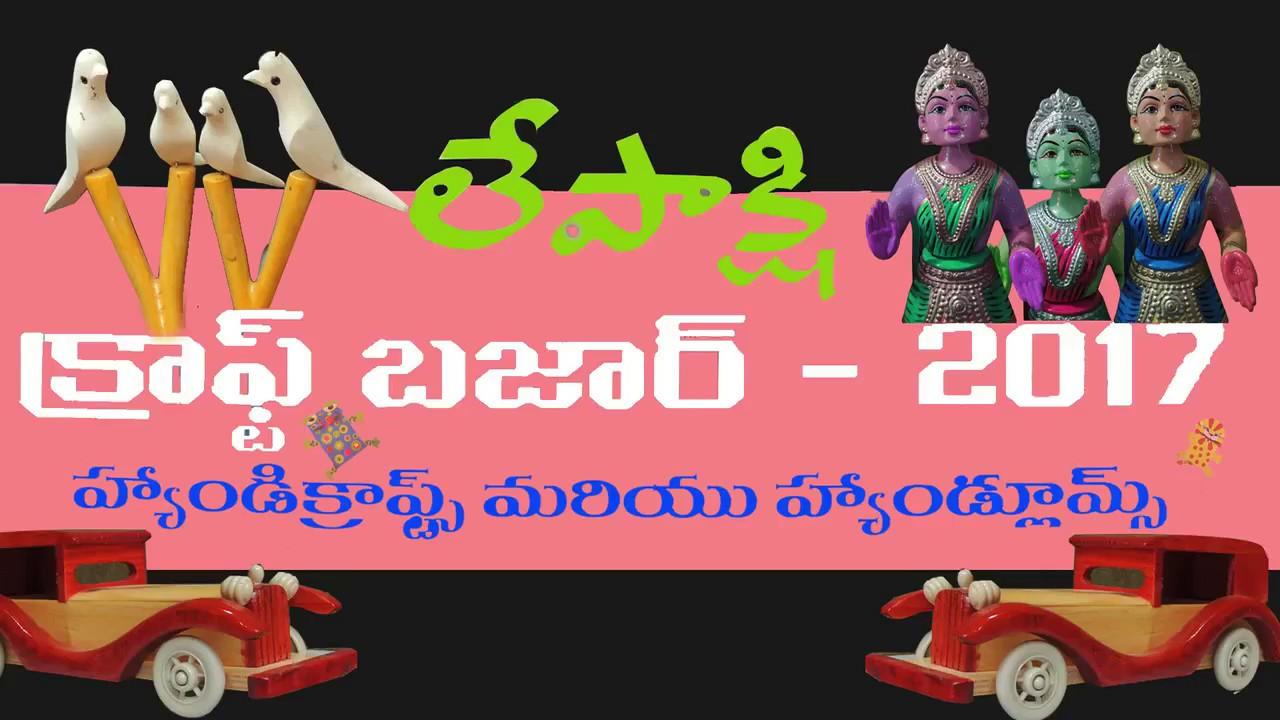 Lepakshi Handicraft Vijayawada Youtube