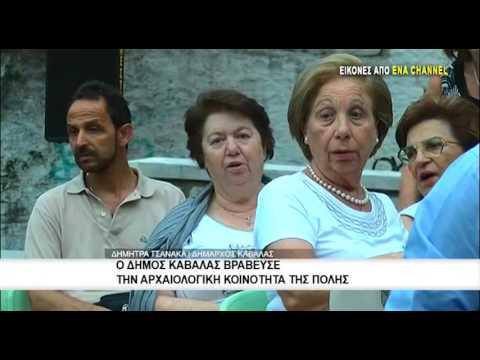 Ο Δήμος Καβάλας βράβευσε την αρχαιολογική κοινότητα της Πόλης