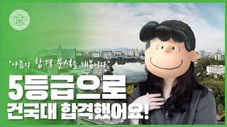 수능 5등급으로 건국대, 서울여대 합격?!