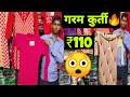 गरम कुर्ती मात्र ₹110 में ll designer girls wear item woolen kurti & top ghandi Nagar DELHI-31