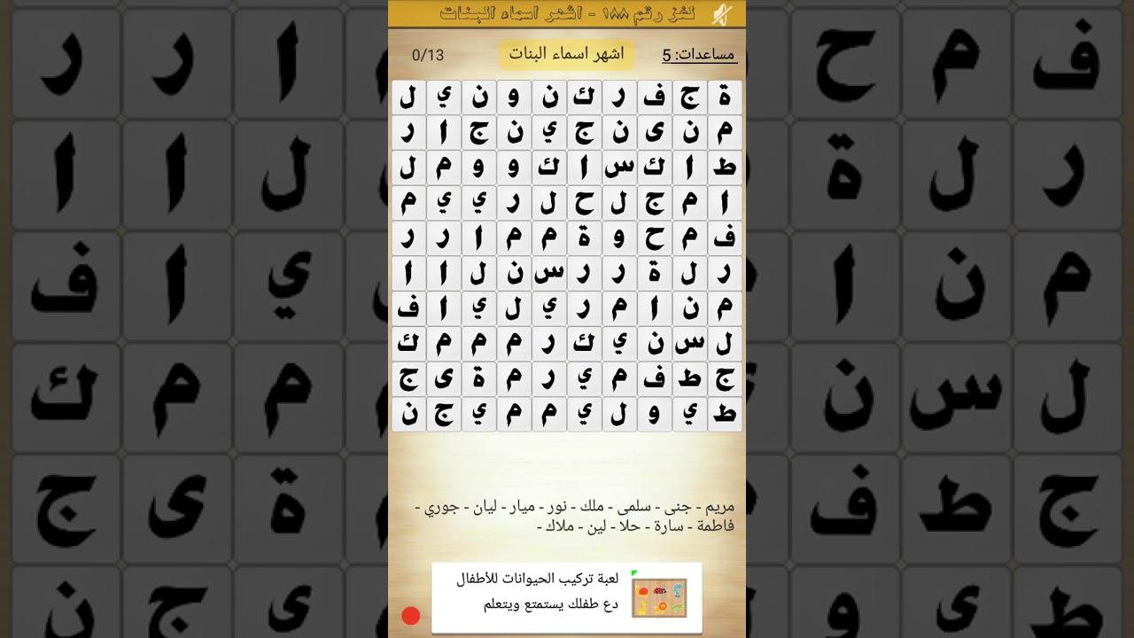 حل اللغز 188 أشهر أسماء البنات كلمة السر هي إسم مؤنث معناه الفضة مكونة من 4 حروف