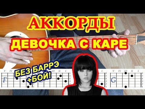 Девочка с каре Аккорды ♪ Мукка ♫ На гитаре 🎸 Разбор песни Бой Текст