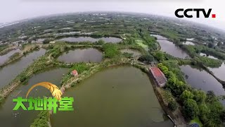 《大地讲堂》 20200524 重视农业文化遗产价值 助推乡村振兴 CCTV农业