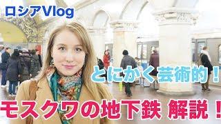 【ロシアVlog】美術館みたい?!モスクワの地下鉄について詳しく解説します!Ⓜ️
