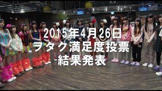 純血669話『ヲタク満足度投票 結果発表』2015年4月26日