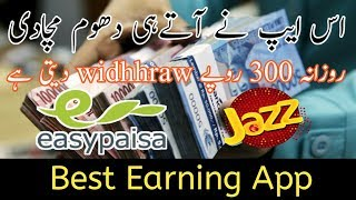 Best & Real Earning App || Rozana 300 Rupe Widhraw Karwain || Earning New App