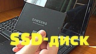 установка SSD накопителя в ноутбук вместо жесткого диска