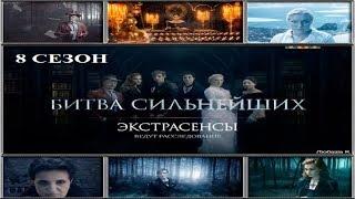 Экстрасенсы ведут расследование на ТНТ Сезон 8