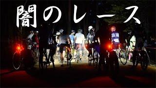 闇の中を走るシクロクロスレース! バイクロア2 サンセットレース thumbnail