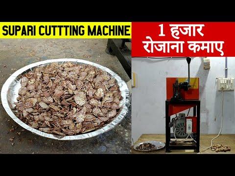 प्रतिदिन 1000 Rs कमाए 🔥😍   Supari Cutting Machine   New Home Business Ideas in Hindi