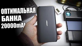 Компактный ПАВЕРБАНК 20000мАч от Ugreen