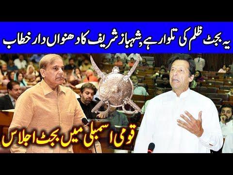 Shahbaz Sharif Complete
