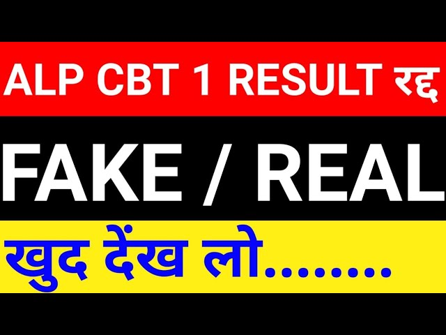 RRB ALP result cancelled? ALP CBT2 exam date postpond real or fake by First Study