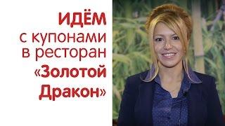 """Идем с купонами в ресторан """"Золотой Дракон"""" (скидка 50%)"""