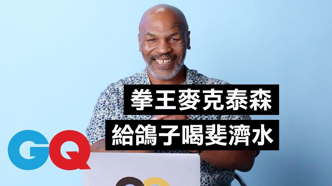 最強拳王麥克·泰森(Mike Tyson)愛鴿子成癡 連水都只讓喝高級斐濟水!|明星臥底大哉問|GQ - YouTube