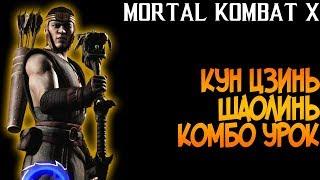 MORTAL KOMBAT XL - КУН-ЦЗИНЬ ШАОЛИНЬ КОМБО УРОК