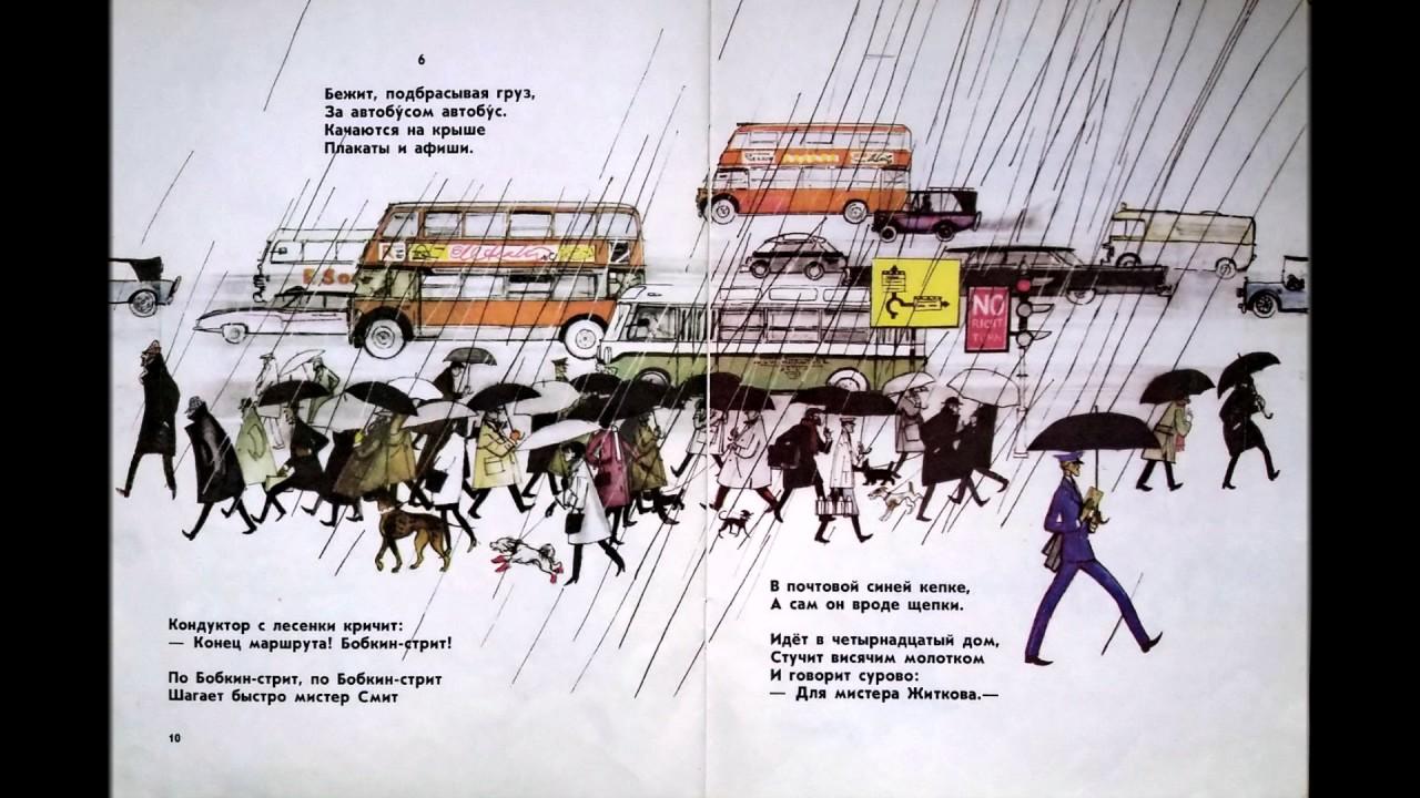 8 июл 2017. Библиотека принстонского университета выложила в открытый доступ детские советские книги. Десятки изданий датируются до 1953 года. В архивах можно найти первые издания работ агнии барто, самуила маршака, даниила хармса, владимира маяковского. Все книги можно.