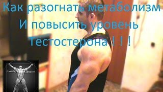Как разогнать метаболизм и повысить уровень тестостерона(https://www.youtube.com/channel/UC0FausnMxPHy5K1a0qVWsaw - канал Крепкие Парни ! ! ! Как разогнать свой метаболизм как похудеть какие..., 2014-09-09T12:15:23.000Z)